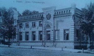 Дом губернатора в Перми. Фото начала XX века.