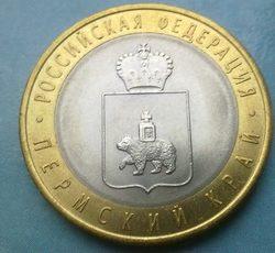 Монетная Пермь: монеты, сделанные в Перми