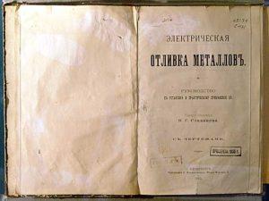 Книга Славянова по сварке