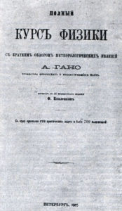 обложка учебника Гано