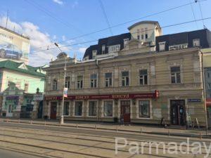 Здание аптеки Бартминского в Перми