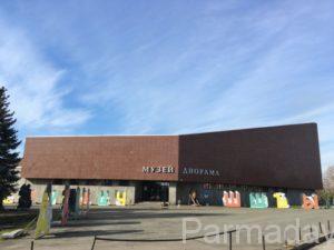 Музей Диорама в городе Пермь