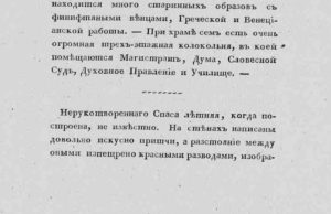 Отрывок книги Берха 1821 года про соликамск