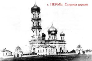 Слудская церковь в начале XX века