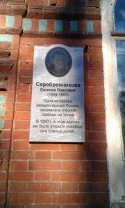 Мемориальная доска Евгении Серебренниковой в Перми