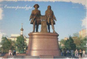 Памятник Татищеву и де Геннину в Екатеринбурге