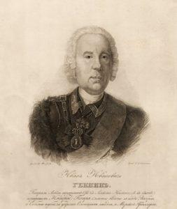 Гравюра с Вильгельмом де Генниным