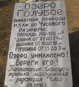 табличка на голубом озере