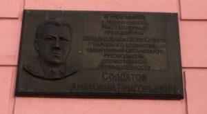 Мемориальная табличка на доме со львами, посвященная Анатолию Солдатову