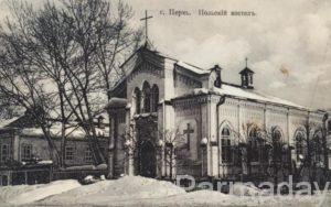 Костел в городе Пермь, старое фото