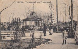 Фонтан в театральном сквере в Перми