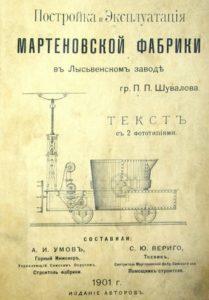 книга, изданная на заводе