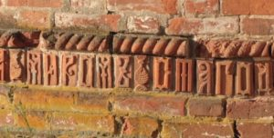 Верх Боровая фрагмент Храмозданной надписи