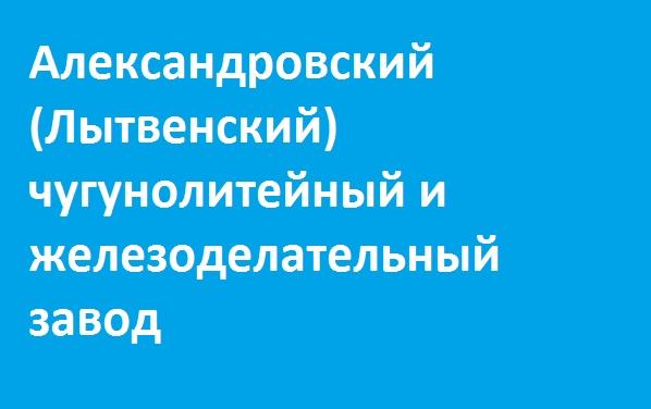 Александровский завод в Пермском крае