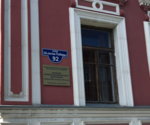 информационная табличка на доме Дубровина
