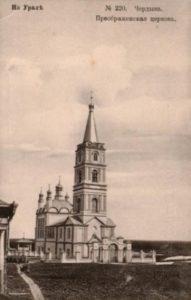 Открытка с изображением Преображенской церкви