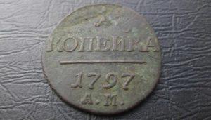 Аннинский монетный двор 1 копейка