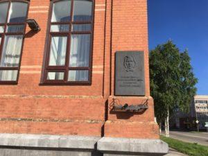 Мемориальная табличка Анатолию Савину в Лысьве