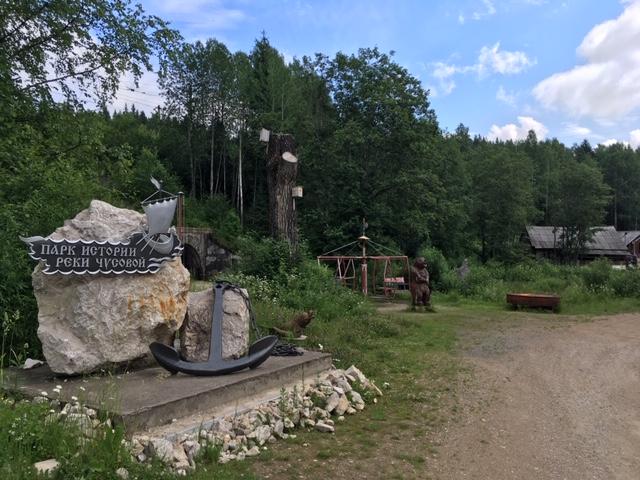 Этнографический парк истории реки Чусовая