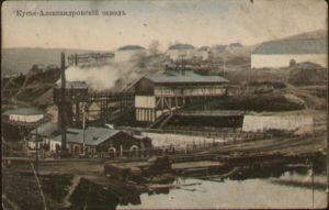 Кусье-Александровский завод на открытке