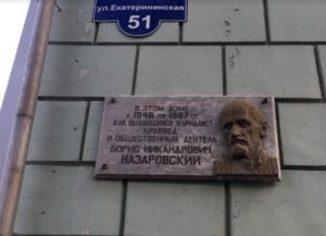 Табличка Борису Назаровскому в Перми