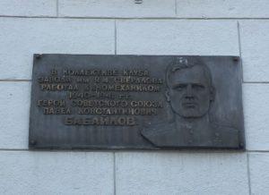 мемориальная табличка на ДК имени Солдатова