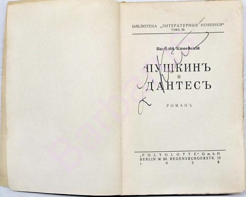 Пушкин и Дантес Василия Каменского книга