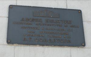 доска, посвященная Анатолию Солдатову