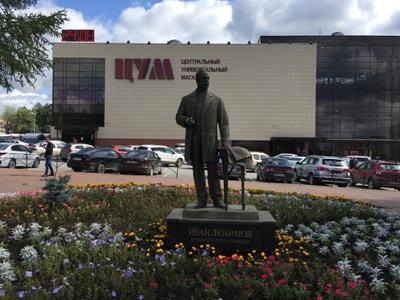 Памятник Ивану Любимову Березники