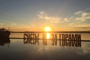 Счастье не за горами арт-объект в городе Пермь