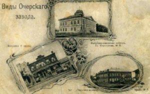 Достопримечательности Очёра на открытке 20 века старое фото