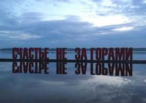 Счастье не за горами ранним утром