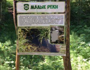 стенд у реки Балмошная на экологической тропе