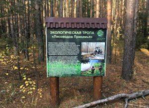 Тропа лесоводов Прикамья табличка