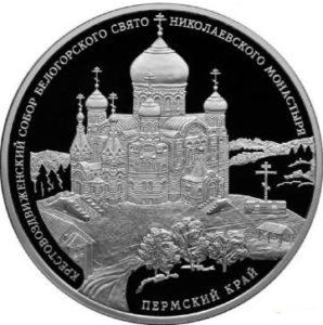 Белогорский монастырь, монета 3 рубля.