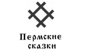 пермские сказки изображение