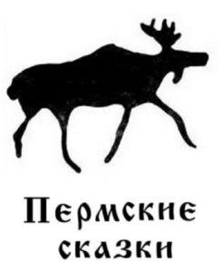 Пермские сказки обложка
