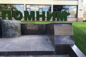 табличка на памятнике профессору Преображенскому