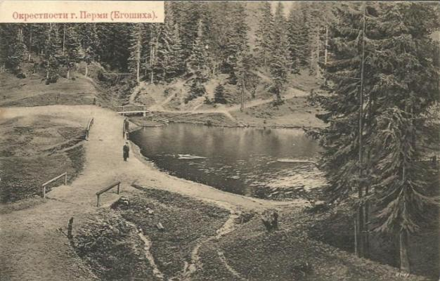 река Егошиха старое фото