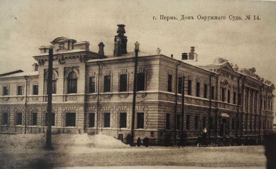 Здание окружного суда в Перми, начало XX века
