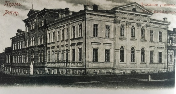 Духовное училище в Перми старое фото