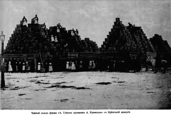 Склад Губкиных на ирбитской ярмарке